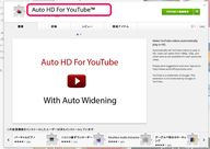 Youtubeで再生される動画をデフォル