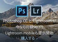 Photoshop CC と Light