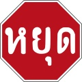 Stop sign - Wikipedi