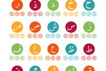 Al Lughaatul Arabiyyah (Arabic) / by Candice Islaah Abd'al-Rahim
