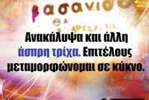 Crazy Greek / by Olga Kragiopoulou