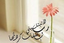 my god الله / by Spring flower