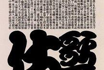 Typography / by Maurice Li