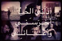 كلمات / by Othman Alkrtani