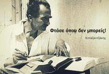 Nikos Kazantzakis / Ο μεγάλος κρητικός συγγραφέας. / by Vasilis Plousis