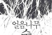 Books / 내가 읽은 책들. 좋든 싫든 읽어본 책은 다 남길 예정. / by Ki-Won Kim
