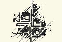 Islamic Calligraphy / by Yusra Ghazal