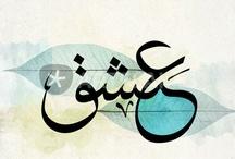 Arabic Calligraphy  / by Maiooi Osman