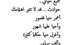 True words / by nada moughraby