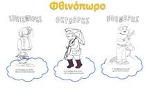 GREEK SCHOOL  / by Vasileiadou Maria