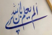 Art of Arabic Calligraphy / by alhussam.as