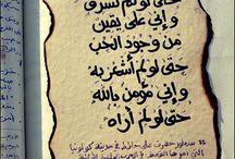 Allahu Akbar / Mind, Body, & Soul.  / by Warren McFadden