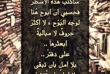 Arabic <3 / by Yasameen Mahmood