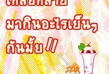 Recipe / by A-Ngun Napattanakij