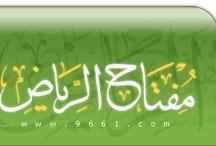 Eye on Riyadh عين على الرياض / by Riyadh Key مفتاح الرياض