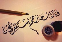 Islamic Calligraphy / by May