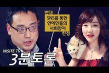 Products I Love / by Jiyeon Jang