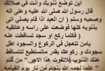 اسلام / by faten Abdelhadi