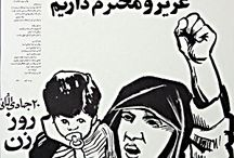 Iranian Poster Art Exhibition / 146 Posters from the Iranian Revolution of 1979. Shows in UNCA, Firestorm Books and Cafe, and the Flood and Courtyard Galleries, 109 Roberts St in the Phil Mechanics Building, Asheville NC / by Carlos Steward