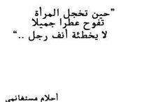 الاسود يليق بى / by meme almsria