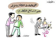 كاريكاتير / كاريكاتير متجدد  لاينتمي لفصيل سياسي معين / by 3lahwa ع القهوة