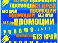Promotii Romania - Proomo-ro.Info / by ◄ПРОМОЦИИ БЕЗКРАЙ► www.Proomo.Info