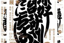_ Art - Typography _ / by KnBrick Kwan
