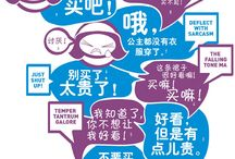 Chinese Language / by The World of Chinese Magazine