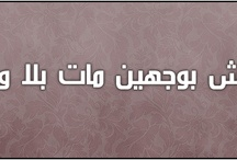 Hikam / by Hoda Halabi