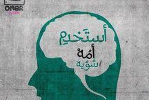 بالعربى / by Tary Muhammed