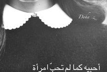 عربية / by Rana A. Mneimneh