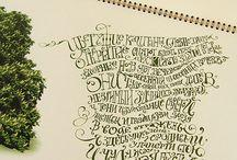 pen art.  / by Laura Frycek