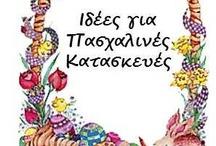 ΠΑΣΧΑ / by Αριστέα Δρούτσα