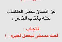 حكم و أقوال / by Barh0om AL-Barrak