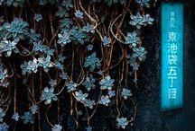 Gardens / by Kristin Zaruba