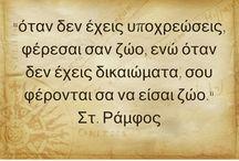 Είπαν... / by Katerina Kerasta