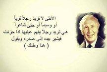 بالعربي / by Maissoun Dakik