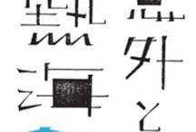 Typography / by Yutaka Sekiguchi