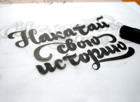 hand done type / by Heather Jostmeyer