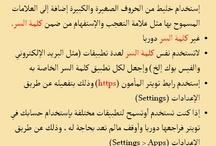 Tips / نصائح مختلفة / by Riyadh Key مفتاح الرياض