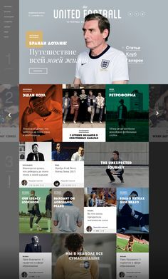 The United Football website by Alexey Rybin. Website design layout. Inspirational UX/UI design samples.  Visit us at: www.sodapopmedia.com #WebDesign #UX #UI #WebPageLayout #DigitalDesign #Web #Website #Design #Layout