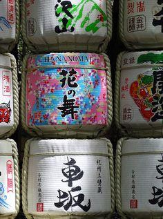 愛  Japanese Sake barrels
