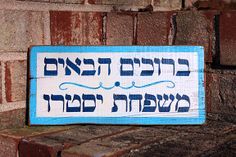 Welcome Sign with Family Name in Hebrew - Custom Wood Sign #Hebrew #welcomesign #familysign #judaica