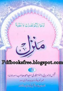 Manzil Islamic Wzaif in Urdu | Free Pdf Books