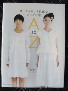 japanese sewing book   ---  a to z