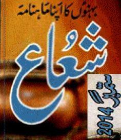 Read Online or Download Free Urdu Shuaa Digest for September 2014, read following topics: Pehli Shua, Hamad, Naat and golden words by Last Prophet PBUH, Interviews, Novels, Novelette, Complete Novel, Stories and Myths, Poetry, Regular Series and many more to read in this edition.