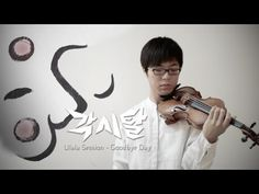 """Amazing violinest JunCurryAhn's cover for """"Goodbye Day"""" from Bridal Mask."""