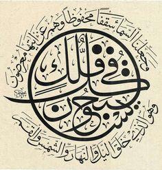 وجعلنا بينكم مودة ورحمة | الخط العربي | pinterest | holy