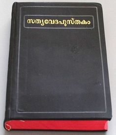 Malayalam Bible / O.V. Re-edited Holy Bible / Alealum, Malayalani, Malayali, ...