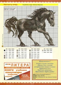 dark hors, crossstitch, black horses
